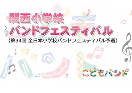 2015関西小学校バンドフェスティバル