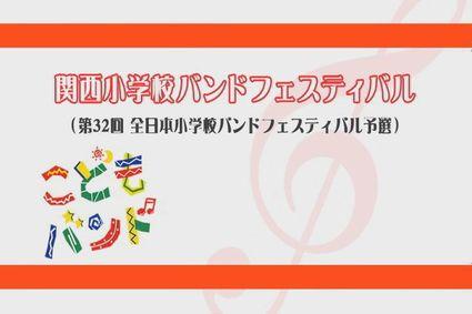 2013関西小学校バンドフェスティバル