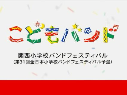 2012関西小学校バンドフェスティバル