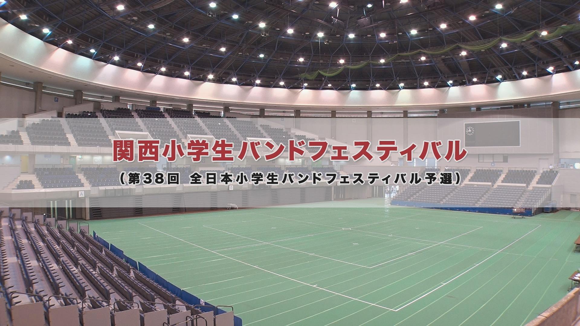 2019関西小学校バンドフェスティバル